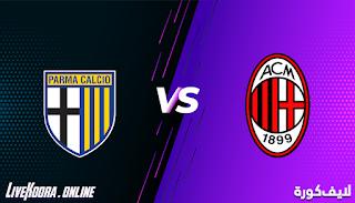 مشاهدة مباراة ميلان وبارما بث مباشر بتاريخ 13-12-2020 الدوري الايطالي