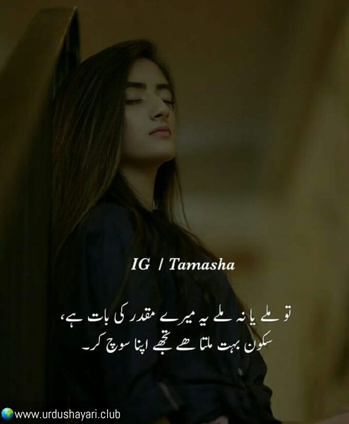Lover Poetry | Urdu Shayari | Urdu Shayari Images | www