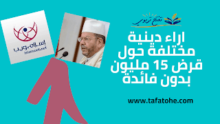حكم قرض 15 مليون سنيتم دون فائدة من مؤسسة محمد السادس