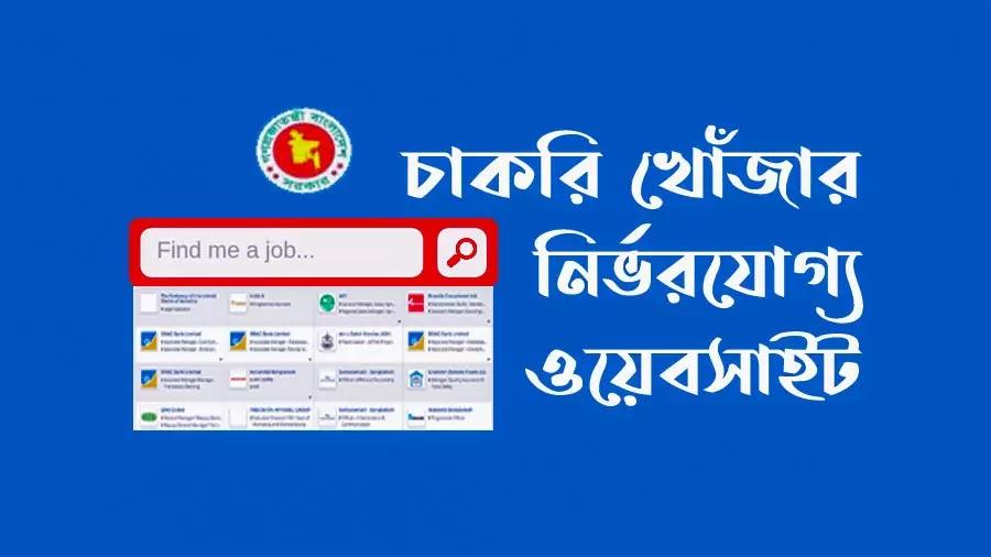 চাকরি খোজার ওয়েবসাইট,সরকারি চাকরির ওয়েবসাইট,কিভাবে চাকরি পাবো,চাকরির জন্য কোচিং সেন্টার চাকরি খোঁজার ওয়েবসাইট, সকল চাকরির ওয়েবসাইট,চাকরির সাইট, জব ওয়েবসাইট, ইন্টারনেটে চাকরি,job in bangladesh,bdjobs,bdjobs today,prothom alo jobs, bdjobs account, bejobs 2021, bdjobs news today, bdjobs CV