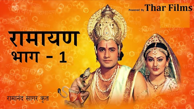 Ramayan Part - 1