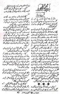Jab Mujhe Mohabbat Hoi By Sana Naaz Urdu Afsana Free Download Pdf