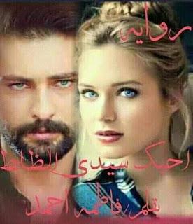 رواية احبك سيدي الظابط (حلقة خاصة)