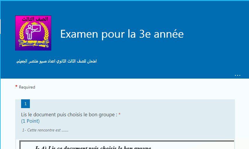 امتحان الكترونى لغة فرنسية للصف الثالث الثانوى 2021