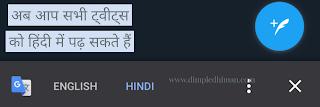 अंग्रेजी के सभी ट्वीट्स हिंदी में पढ़ें