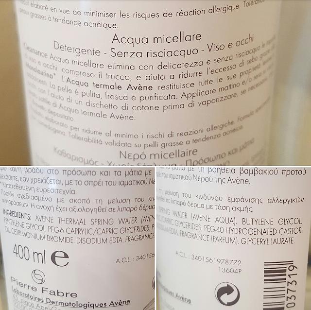 acqua micellare cleanance avene ingredients inci