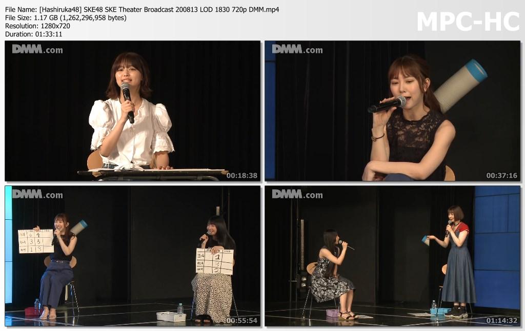 SKE48 SKE Theater Broadcast 200813 LOD 1830 DMM