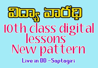 New pattern 10th class digital lessons  telecast in Doordarshan - Saptagiri  channel విద్యా వారధి - డిడి సప్తగిరి vidya varadhi ,Dd saptagiri  Doordarshan 10TH CLASS live DD SAPTAGIRI 10TH CLASS - MATHS DD SAPTAGIRI 10TH CLASS - biology 10TH classes in DD SAPTAGIRI DD SAPTAGIRI 10TH CLASS - SOCIAL DD SAPTAGIRI social SAPTHAGIRI TV live Dd SAPTAGIRI 9TH CLASS - TELUGU SAPTAGIRI,#VIDYAMRUTHAM DD SAPTAGIRI VIDYA amrutam VIDYAMRUTHAM in DD SAPTAGIRI DD Saptagiri 9th CLASS Timings