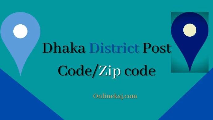 ঢাকা সিটির পোস্ট কোড এবং পোস্ট অফিসের ঠিকানা | Dhaka Zip code