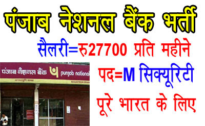 new job,bank job 2020,sarkari naukari,all india job, Bank Recruitment 2020