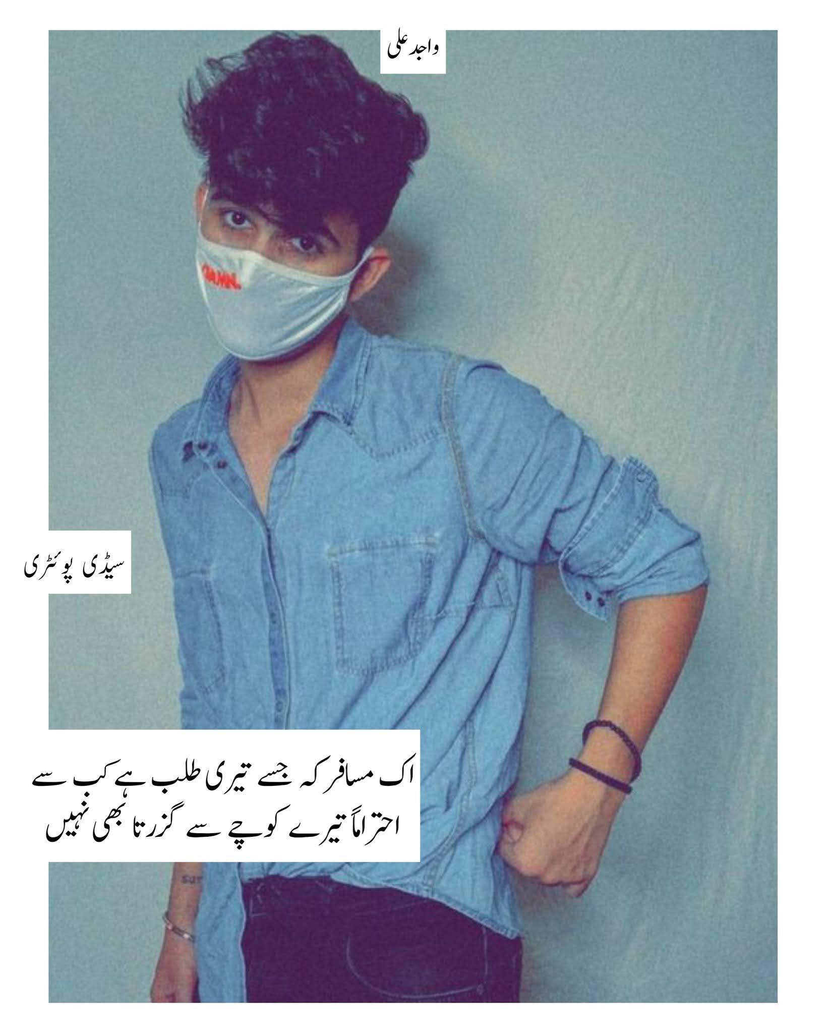 Love Sad Poetry For Boys in Urdu 2021