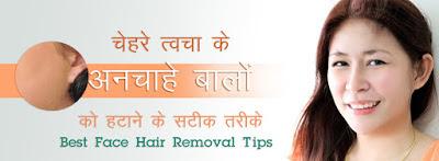चेहरे के अनचाहे बाल हटाए, Unwanted Hair Removal in Hindi, How to Remove Hair from Face, अनचाहे बाल, चेहरे के अनचाहे बालों को हटाने के आसान घरेलू उपाय , Facial Hair Removal Tips in Hindi, Hair Removal Tips, Facial Hair Removal, anchahe baal hatane ka tarika, anchahe baal hatane ka ayurvedic tarika