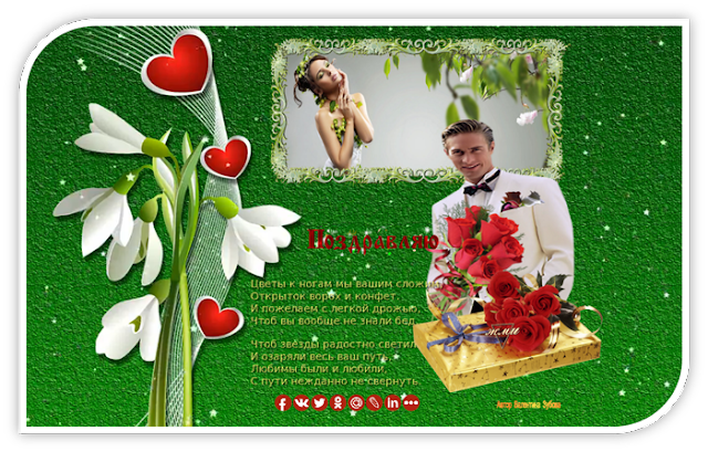 Валентина Зубова Музыкальная открытка С 8 марта!