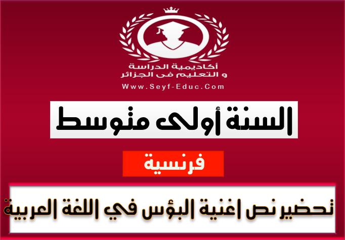 تحضير نص اغنية البؤس في اللغة العربية للسنة أولى متوسط للجيل الثاني