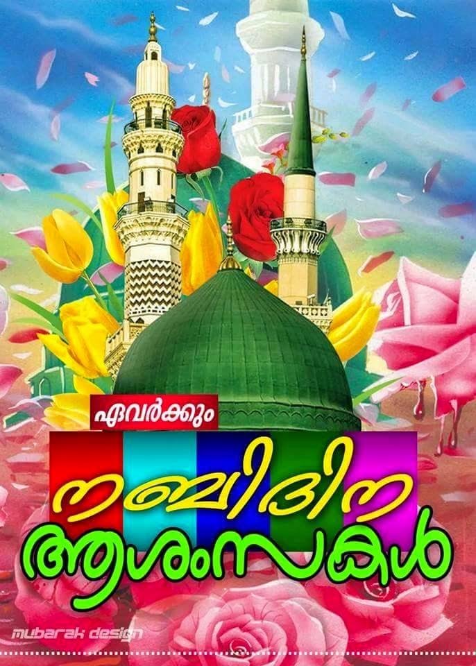 Eid Milad Un Nabi Essay In Urdu and English