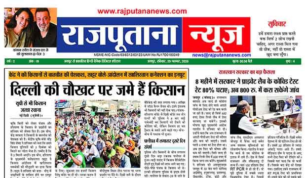 Rajputana News daily epaper 29 November 2020