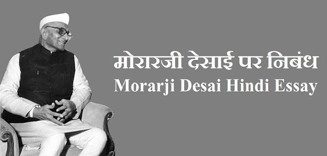 मोरारजी देसाई पर निबंध / Essay on Morarji Desai in Hindi Language