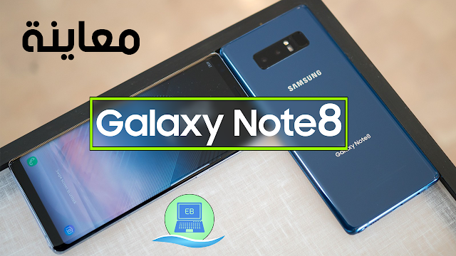 فتح علبة ومراجعة هاتف سامسونج جالكسي نوت 8 | Samsung Galaxy Note8 رهيب جداً
