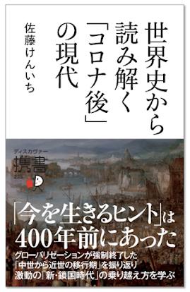 『世界史から読み解く「コロナ後」の現代』(ディスカヴァー携書、2020)