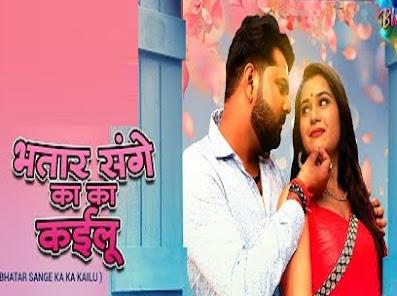 Bhatar Sange Ka Ka Kailu Lyrics