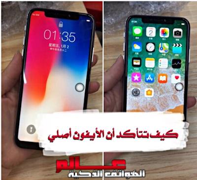 كيف تتأكد أن هاتف الأيفون أصلي و كيف تعرف ان الايفون مازال في الضمان أو لا ؟ كيف أعرف الأيفون iPhone أصلي أم مقلد ؟ طريقة معرفة أيفون iPhone هل هو أصلي ام مقلد بالرقم التسلسلي IMEI ؟