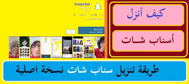 """""""كيف انزل أسناب شات"""" """"طريقة تنزيل سناب شات"""" Snapchat"""" تسجيل دخول"""" Snapchat login"""""""" Snapchat"""" تحميل"""" """"سناب شات تنزيل ٢٠٢1"""" Snapchat APK"""""""" """"سناب شات دخول سريع"""" Snapchat download"""""""" """"موقع سناب شات"""" """"سناب شات"""" """"سناب شات تنزيل"""" """"سناب شات 2020"""" """"سناب شات تحميل"""" """"سناب شات تسجيل دخول"""" """"سناب شات الاصلي"""" """"سناب شات الجديد"""" """"سناب شات apk"""" """"سناب شات للكمبيوتر"""" """"سناب شات abk"""" """"سناب شات ads"""" """"سناب شات ash"""" """"سناب شات android"""" """"سناب شات and"""" """"snap chat app download"""" """"snap chat app"""" """"سناب شات b612"""" """"سناب شات bts"""" """"سناب شات beta"""" """"snap chat by search"""" """"snapchat"""" """"snap chat baixar"""" """"سناب شات com"""" """"سناب شات.com تنزيل"""" """"snapchat camera"""" """"snapchat ceo"""" """"snapchat unlock"""" """"snapchat login"""" """"snap snapchat.com"""" """"سناب شات download"""" """"سناب شات df"""" """"snapchat down"""" """"delete snapchat"""" """"snap chat download apk"""" """"snap chat download app"""" """"how does snapchat work"""" """"snap camera.snapchat/download"""" """"snap chat emoji meanings"""" """"snapchat emojis"""" """"snapchat email"""" """"snap chat emojis meaning"""" """"en سناب شات"""" """"snapchat earnings"""" """"سناب شات for apk"""" """"سناب شات for.as"""" """"snapchat filters"""" """"snapchat pc"""" """"snap chat for download"""" """"find snapchat"""" """"سناب شات google play"""" """"snapchat games"""" """"snapchat glasses"""" """"snapchat ghost"""" """"snapchat game"""" """"snapchat help"""" """"snap chat how to download"""" """"snapchat map"""" """"سناب شات ios"""" """"سناب شات ipa"""" """"سناب شات it"""""""