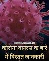 Corona Virus Hindi - कोरोना वायरस को हल्के में लेना बहुत भारी पड़ सकता है