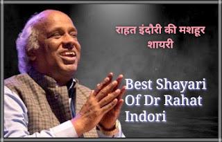 Rahat indori shayari in hindi | राहत इंदौरी की मशहूर शायरी हिंदी में