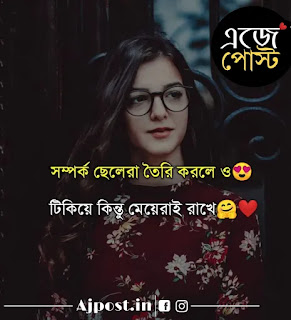 bangla romantic love sms for gf