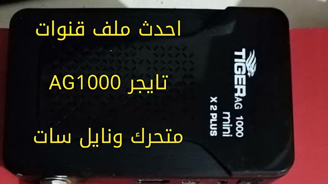 احدث ملف قنوات تايجر متحرك ونايل سات2021 TIGER AG-1000 X2 MINI HD   ملف قنوات تايجر 1000 ag2021 متحرك