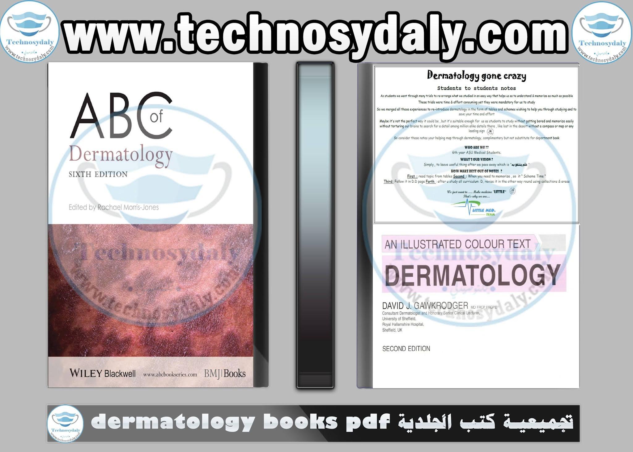 تجميعية كتب الجلدية dermatology books pdf