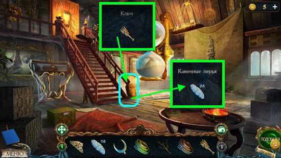 открываем сейф около лестницы и забираем перья в игре затерянные земли 3