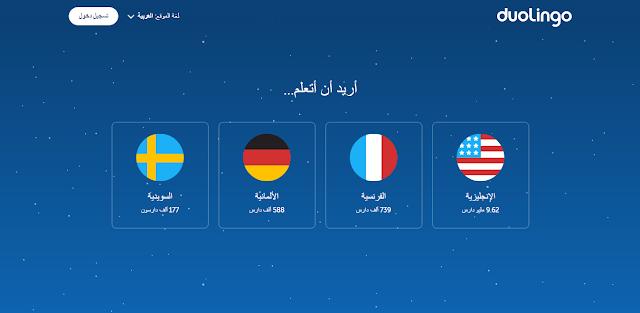 أفضل التطبيقات لتعلم لغات جديدة - دوولينجو