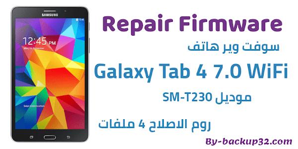 تحميل الروم الكامل 4 ملفات لهاتف Galaxy Tab 4 7.0 WiFi موديل SM-T230 الروم الخاص باصلاح المشاكل