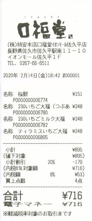 柿安口福堂 イオンモール佐久平店 2020/2/14 のレシート