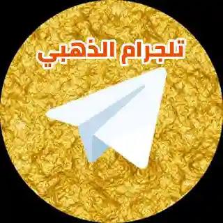 تحديث تلجرام الذهبي اخر تحديث Telegram gold - اندرويد و ايفون
