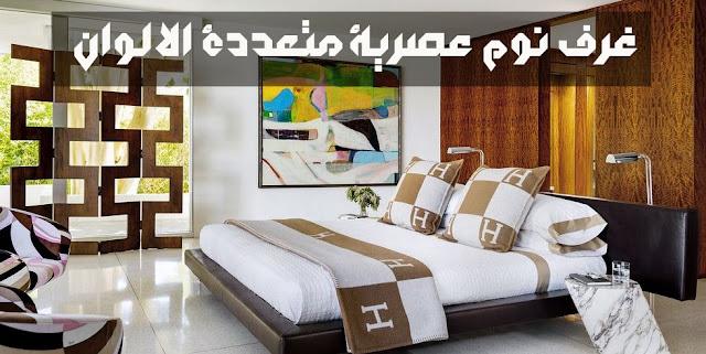 غرف نوم عصرية متعددة الالوان