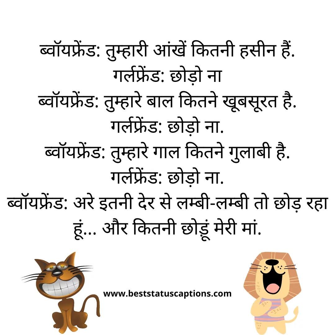 today hindi jokes, short hindi jokes, hindi jokes pati patni, best funny hindi jokes