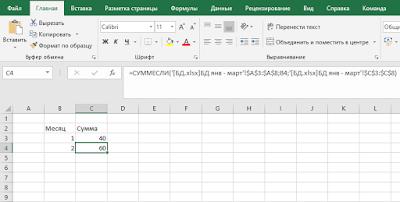 Как исправить ошибку #ССЫЛКА! в Excel