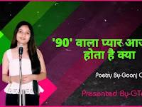 Wo 90 Wala Pyar Aaj Bhi Hota Hai kya | Poetry | Goonj Chand | Gtalks