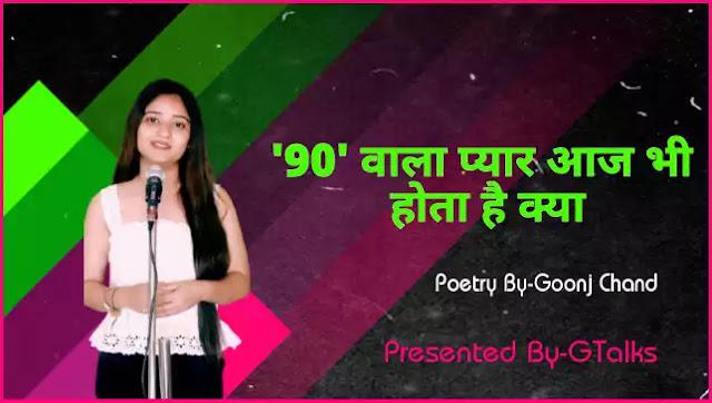 Wo 90 Wala Pyar Aaj Bhi Hota Hai kya