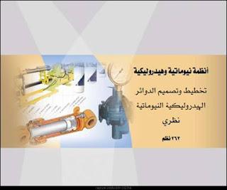 تخطيط وتصميم الدوائر الهيدروليكية النيوماتية pdf