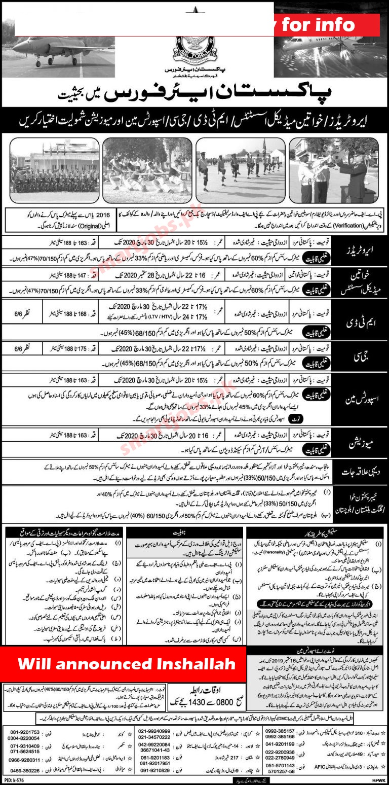 Join Pakistan Air Force | PAF Jobs Latest Advertisement 2021