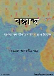 বঙ্গাব্দ - বাংলা সন ইতিহাস উৎপত্তি ও বিকাশ