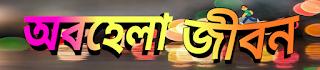 অবহেলা জীবন ছবি logo