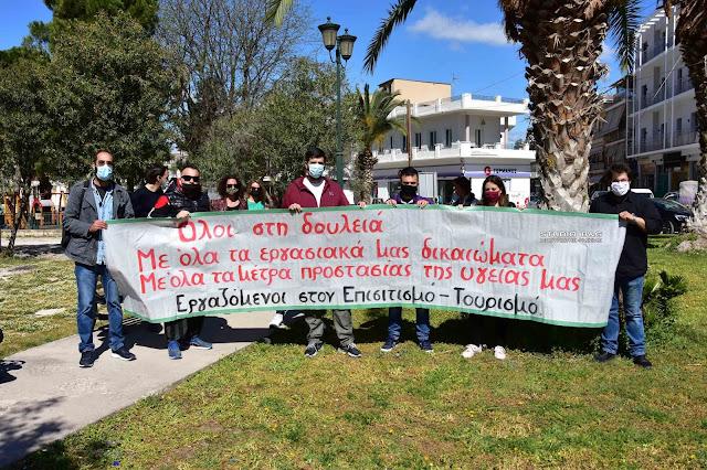 Διαμαρτυρία στο Ναύπλιο από εργαζόμενους στον Επισιτισμό - Τουρισμό