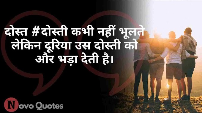 100 Long Distance Friendship Quotes, Status & Shayari Hindi