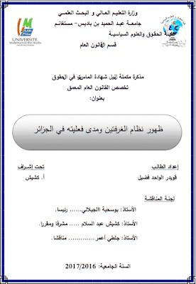 مذكرة ماستر: ظهور نظام الغرفتين ومدى فعليته في الجزائر PDF