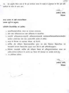 dopt-om-hindi-withdrawal-of-resignation-by-nps-covered-03