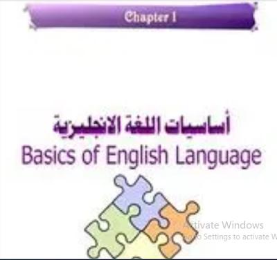 مجاناً.. تحميل كتاب تعلم اللغة الإنجليزية للمبتدئين وحتى الإحتراف pdf